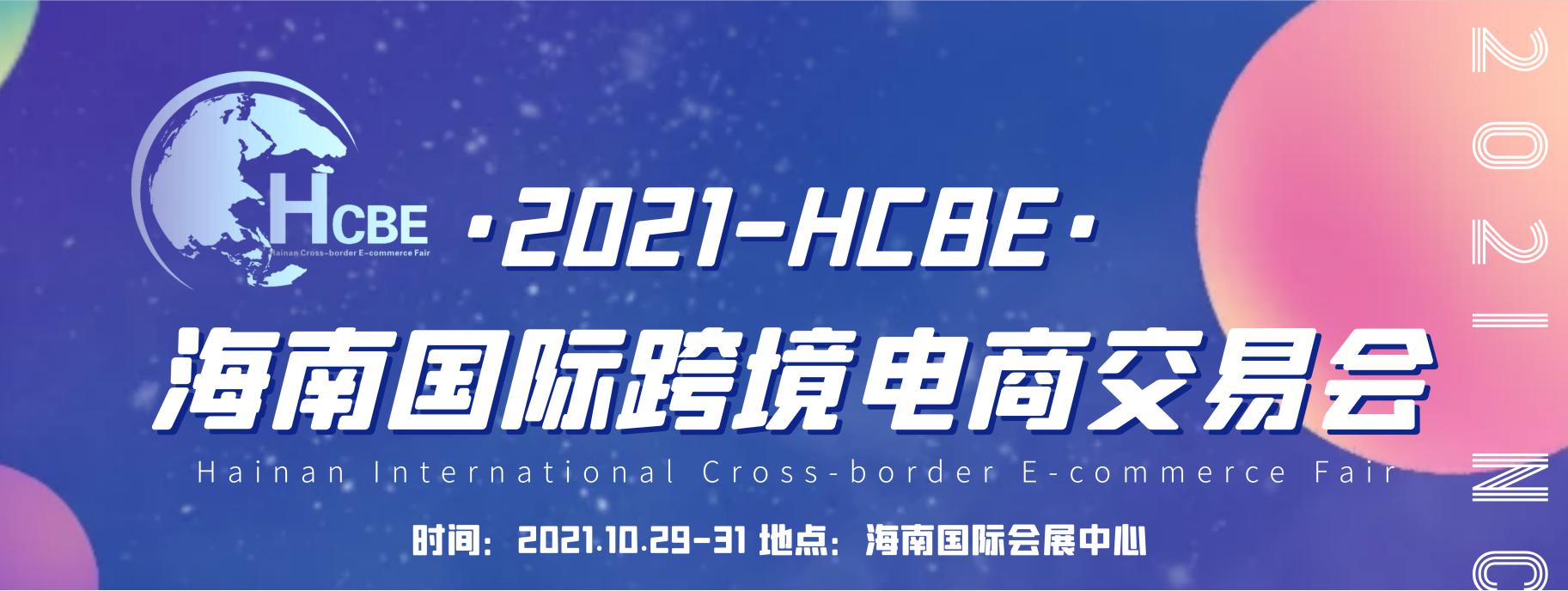 2021海南跨境电商展(www.828i.com)
