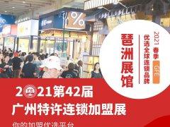 2021广州连锁加盟展览会将于8月6日举行