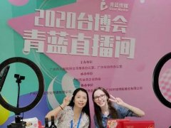 2021广州•台湾商品博览会将于8月举行-台博会