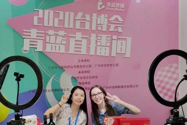 2021广州•台湾商品博览会将于8月举行-台博会(www.828i.com)