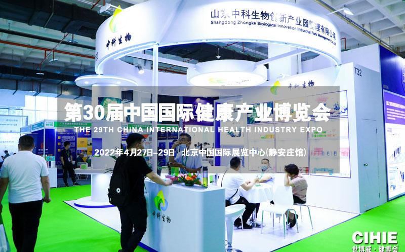 2022第30届【北京】国际健康产业博览会-保健品展(www.828i.com)