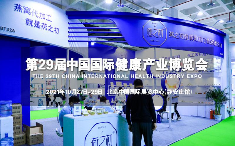 2021第29届【北京】中国国际健康产业博览会-秋季展(www.828i.com)