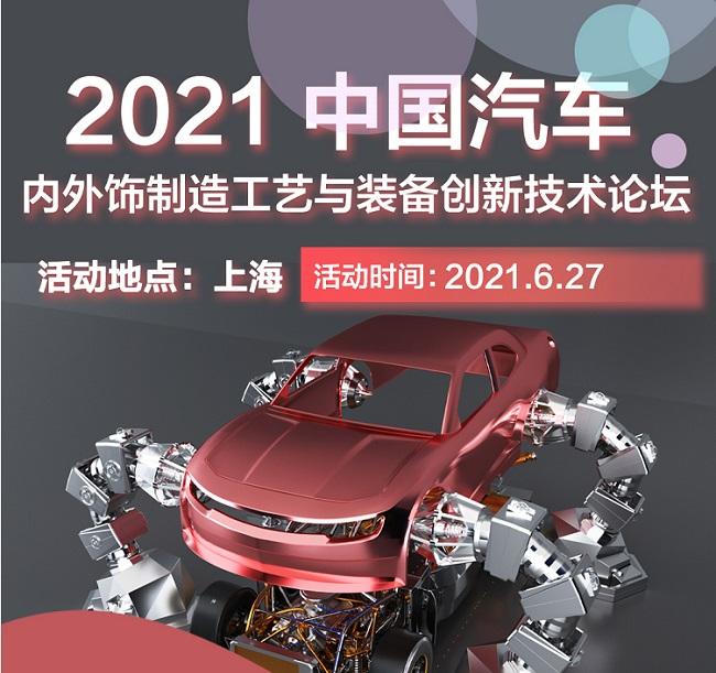 2021上海汽车内饰与外饰展览会于27日开幕(www.828i.com)