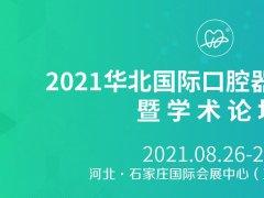2021华北口腔展将于8月26日如期举行