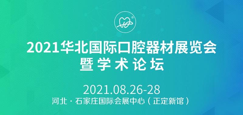 2021华北口腔展将于8月26日如期举行(www.828i.com)