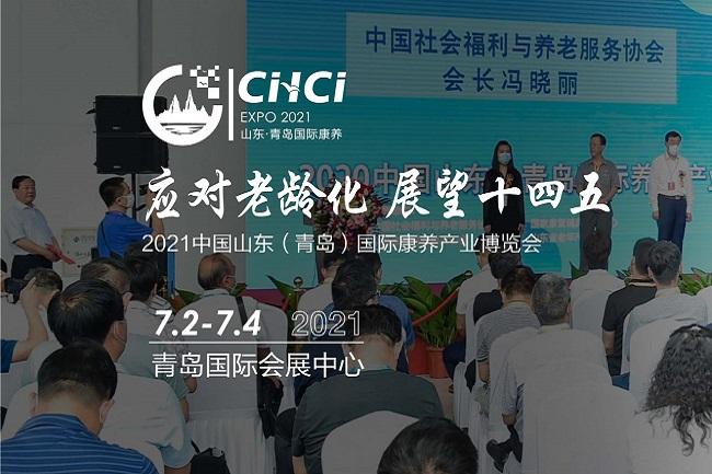 2021青岛康养博览会即养老展将于7月2日举行(www.828i.com)