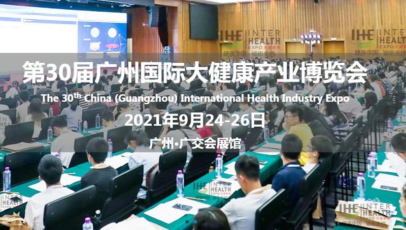 2021广州大健康展将于9月24日如期举行(www.828i.com)