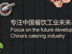 2021第七届中国餐饮工业博览会将于10月在上海举行