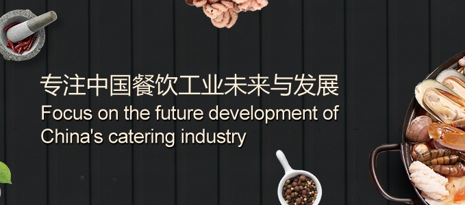 2021第七届中国餐饮工业博览会将于10月在上海举行(www.828i.com)