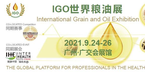 2021广州世界粮油展览会将于9月举行(www.828i.com)