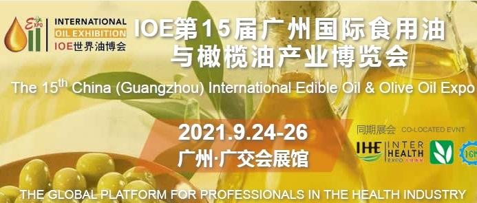 2021广州食用油展和橄榄油展将于9月如期举行(www.828i.com)