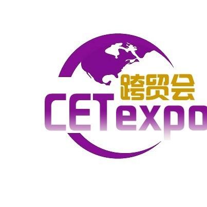 2021年中国(深圳)国际跨境电商精品贸易博览会 (www.828i.com)