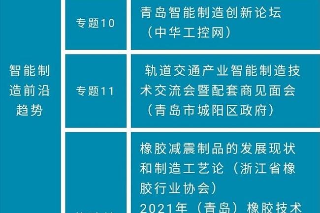 2021青岛机床展览会将于7月18日举行,聚焦智能制造(www.828i.com)
