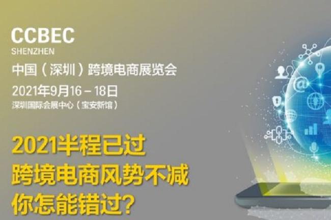2021深圳跨境电商展览会即跨交会将于9月举行(www.828i.com)