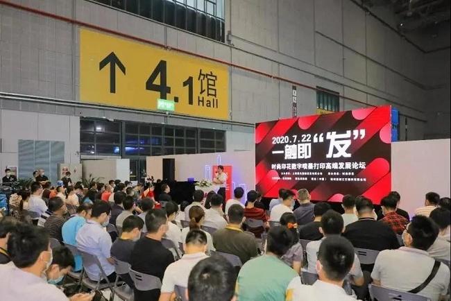 2021年上海数字印花展览会将于7月底举行(www.828i.com)