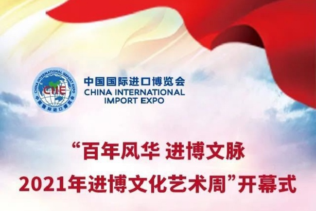 2021年上海进博文化艺术周7月3日举行(www.828i.com)