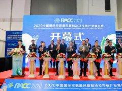 2021中国杭州空调通风制冷