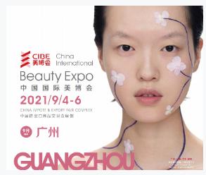 第58届中国(广州)国际美博会(www.828i.com)