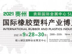 2021贵州橡胶塑料展览会将于9月28日举行