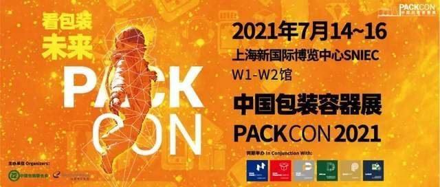 2021上海包装容器展餐饮包装专区亮点多多(www.828i.com)
