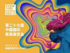 2021上海家具展和上海时尚家居展览会9月同期举行