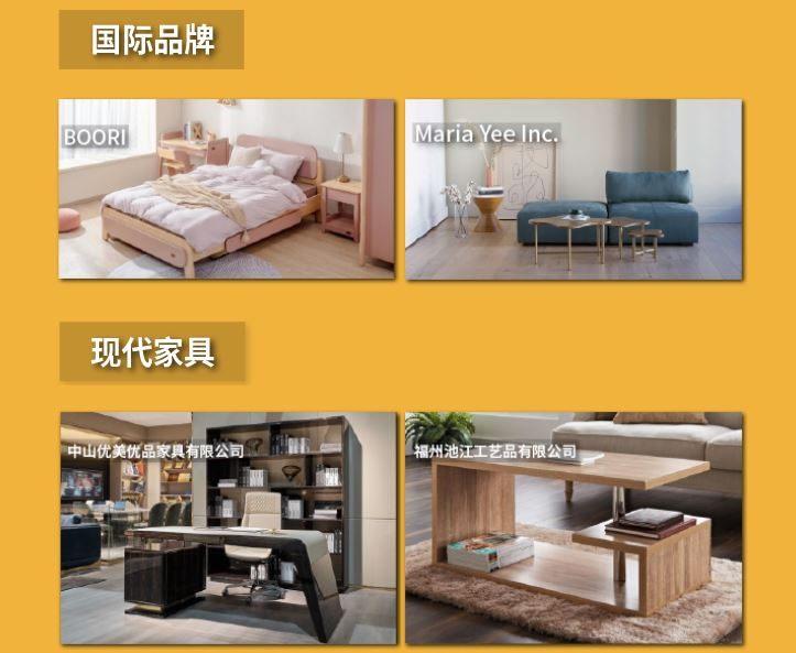 2021上海家具展和上海时尚家居展览会9月同期举行(www.828i.com)