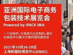2021亚洲电子商务包装展及物流展览会将于10月举行