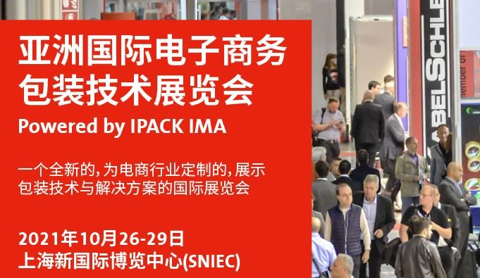 2021亚洲电子商务包装展及物流展览会将于10月举行(www.828i.com)