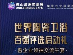 2021佛山陶瓷展即将于7月22日举行
