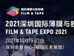 2021深圳薄膜与胶带展览会将于10月举行