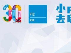 2021上海动力传动与控制技术展览会PEC将于10月举行