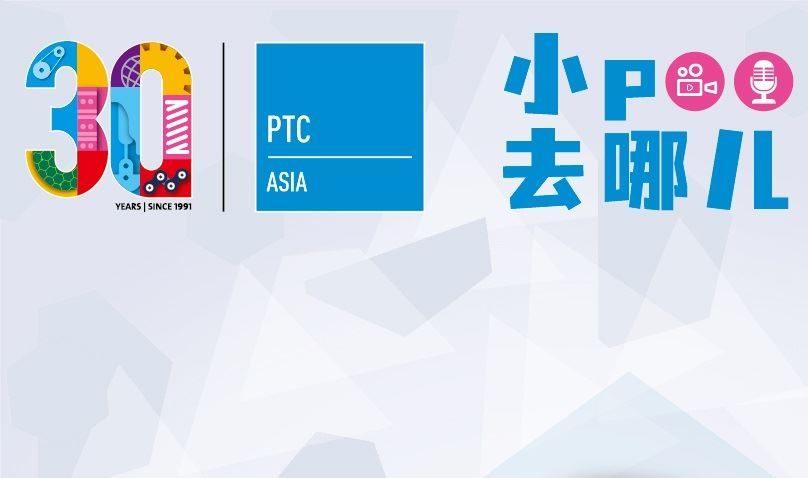 2021上海动力传动与控制技术展览会PEC将于10月举行(www.828i.com)