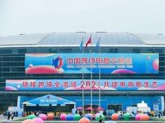 2021广州跨境电商交易会将于8月15日举行