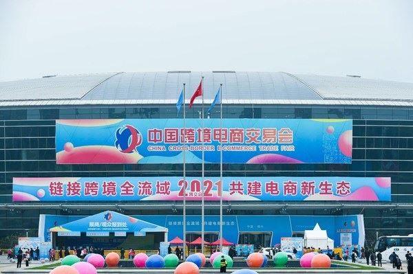 2021广州跨境电商交易会将于8月15日举行(www.828i.com)