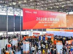 2021第115届上海百货会即将举行