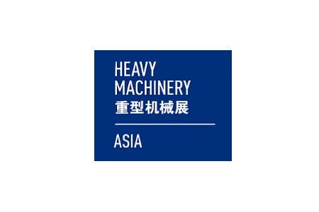 2021上海国际重型机械装备展览会