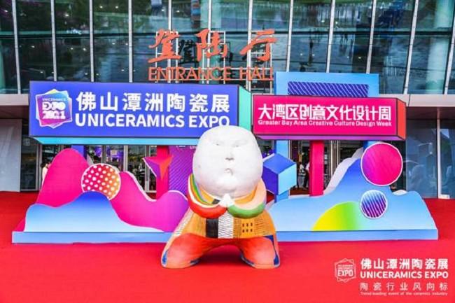 2021佛山国际陶瓷卫浴展览会(www.828i.com)