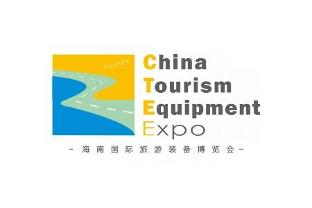 2021海南国际旅游装备博览会
