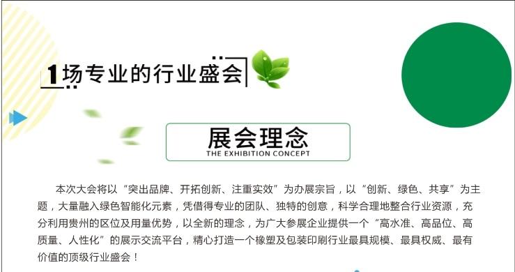 2021贵州橡胶塑料展览会将于9月28日举行(www.828i.com)