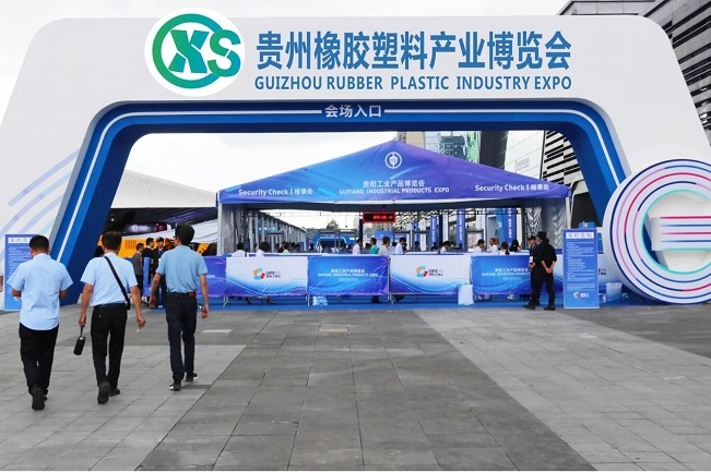 2021贵州国际橡胶塑料展览会(www.828i.com)