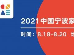 2021宁波家电展览会暨智能家居展览会将于8月举行