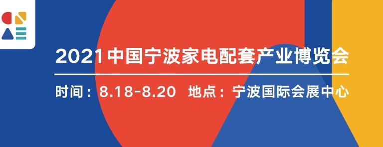 2021宁波家电展览会暨智能家居展览会将于8月举行(www.828i.com)