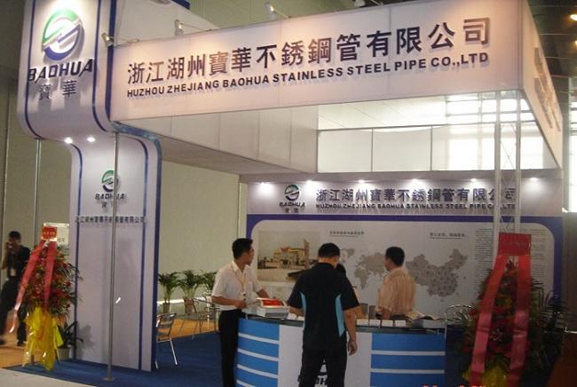 2021广州国际不锈钢工业展览会(www.828i.com)
