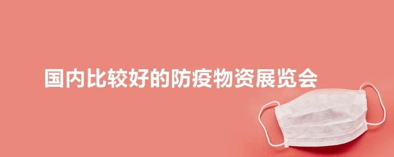 国内比较好的防疫物资展览会(www.828i.com)