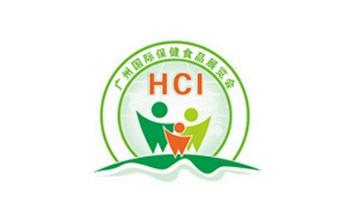 2021广州国际保健食品及原料展览会HCI
