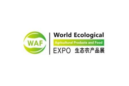 2021广州国际生态农产品食品展览会