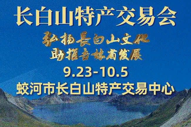 2021中国长白山特色产品交易会(www.828i.com)