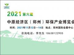 2021郑州环保产业博览会