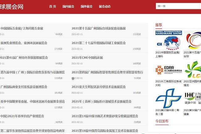 展会网站有哪些?可以发布展会信息的平台(www.828i.com)