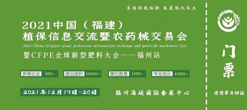 2021中国福建植保信息交流暨农药械交易会(www.828i.com)